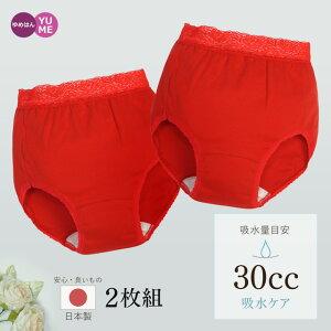 [マラソン限定クーポン対象] [2枚組] 女性用 日本製 安心ショーツ 赤い失禁パンツ 30cc M-LL 軽失禁 尿漏れ 消臭 失禁パンツ 目立たない 綿100% コットン 介護 尿漏れパッド 母の日 婦人 あったか