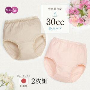 [2枚組] 女性用 日本製 スキンケア シルクプロテイン 安心ショーツ M-LL 30cc ピンク ベージュ 消臭 軽失禁 頻尿 尿漏れ 失禁パンツ 綿 母の日 尿漏れパッド 綿100% コットン 婦人 あったか 暖か