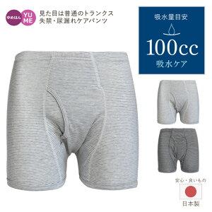 [最終日 全品ポイント10倍] [1枚] 男性用 日本製 失禁パンツ 前開き トランクス ボーダー柄 100cc M L LL グレー ブラック 抗菌消臭 頻尿 尿漏れ おねしょ 綿100% コットン 父の日 敬老の日 介護 安