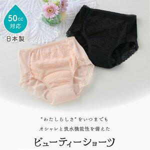 [ブラックフライデー クーポン対象] [2枚組] 女性用 日本製 モノクロカラー 安心ショーツ 50cc ブラック ピンクベージュ M-LL 中失禁 尿漏れ 消臭 尿漏れ 失禁パンツ 目立たない 綿100% コットン