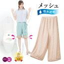ワイドパンツ 用 楽ちんペチパンツ 吸水速乾 メッシュ タイプ トイレで裾が床につくのを防ぐ ムレ防止 汗対策 暑さ対…
