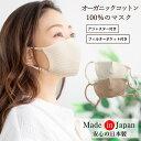 日本製 洗える オーガニックコットン100% アジャスター付き マスク ブラウン ナチュラルホワイト / オーガニックマスク 汗 蒸れ かゆみ…