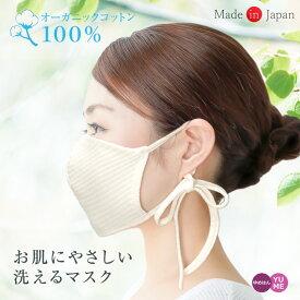 日本製 オーガニックコットン100% 耳ひもタイプ マスク ナチュラルホワイト / オーガニックマスク リボンマスク 肌にやさしい 保湿 敏感肌 アトピー マスクかぶれ 肌荒れ 紫外線カット 花粉 綿100% 白 サステナブル クラフト