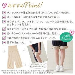 トイレで裾が床につくのを防ぐ!ガウチョ用楽ちんペチパンツ