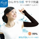UPF50+ UVカット率99%以上 男女兼用 スーッと爽快 冷感アームカバー キシリトール配合 気化熱 日焼け対策 ひんやり …
