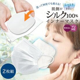 [2枚入り] 肌側 シルク100% シルクインナーマスク 2枚セット / 肌荒れ防止 マスクかぶれ 保湿 敏感肌 綿100% 口あて布 マスク用 マスクフィルター 取り替えシート インナーシート マスクインナー TVで話題の 花粉 不織布マスクに最適 母の日