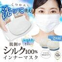 [2枚入り] 在庫あり 即納 肌側 シルク100% インナーマスク 2枚セット 即納 / 肌荒れ防止 汗 蒸れ かゆみ マスクかぶれ スキンケア 口…