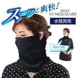 UPF50+ UVカット率99%以上 UV対策 スーッと爽快 冷感 2WAYネックガード 気化熱 日焼け対策 ひんやり クール 気化冷却 涼しい ブラック 紫外線対策