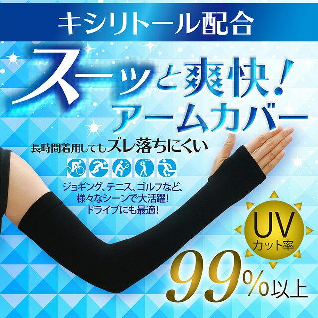 [クーポン対象:マラソン限定p] UPF50+ UVカット率99%以上 男女兼用 スーッと爽快 冷感アームカバー (キシリトール配合) 【P】/ 気化熱作用 日焼け対策 ひんやり クール 接触冷感 涼しい ブラック uv ロング