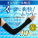 UPF50+ UVカット率99%以上 男女兼用 スーッと爽快 冷感アームカバー (キシリトール配合) 【P】/ 気化熱作用 日焼け対策 ひんやり クー…