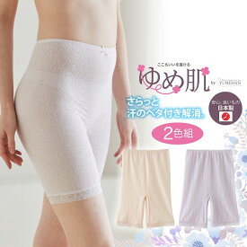 ゆめ肌 3分丈ボトム 2色組 日本製 お肌にやさしい やわらかフィット 婦人肌着 綿 婦人パンツ ピーチ ローズ
