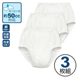 [3枚組] 男性用 白ブリーフ 失禁パンツ 50cc M L LL ブリーフ 抗菌消臭 頻尿 尿漏れ おねしょ 綿 父の日 敬老の日 介護 安心パンツ 紳士 あったか 暖か