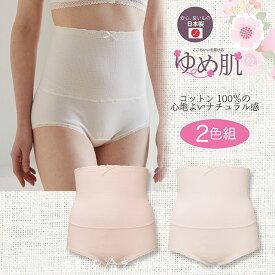 [スーパーSALE限定 50%]ゆめ肌 腹巻き付きショーツ 2色組 日本製 お肌にやさしいフィット感 ピーチ ローズ 寝冷え 綿 コットン はらまき ハイウエスト 婦人パンツ