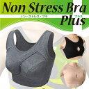 正規品 Non Stress Bra Plusノンストレスブラプラス
