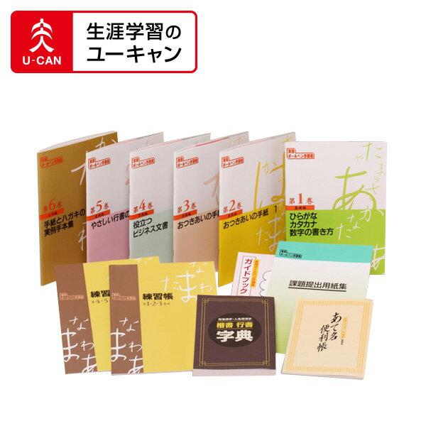 ユーキャンの実用ボールペン字通信講座【一括払い】