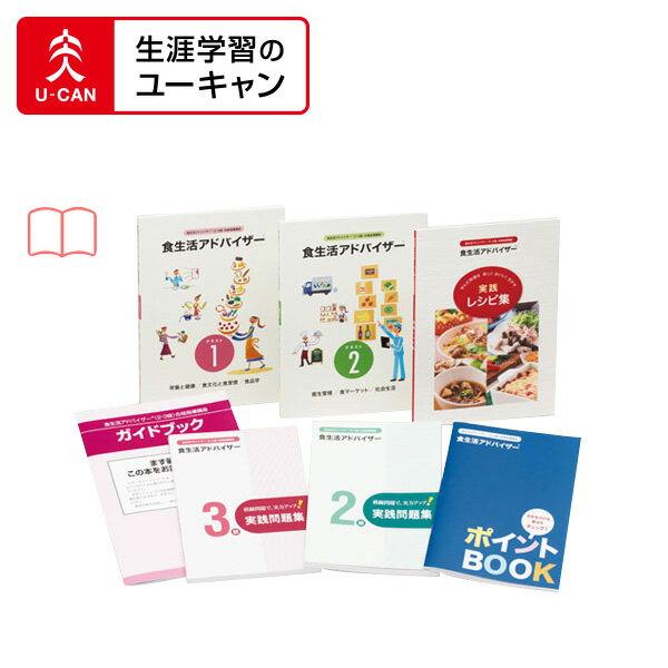 ユーキャンの食生活アドバイザー(R)(2級・3級)通信講座 デジタルテキストなしコース