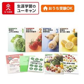 【サービス特集認定商品】ユーキャンの野菜スペシャリスト通信講座