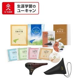 ユーキャンの宗次郎オカリナ入門通信講座
