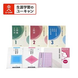 ユーキャンの日本語検定(2・3級)通信講座
