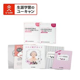 ユーキャンのコスメ検定(R)(日本化粧品検定(R))通信講座
