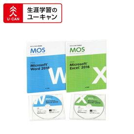 ユーキャンのマイクロソフト オフィス スペシャリスト(MOS 2016)通信講座 スペシャリスト Word&Excel両方コース