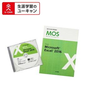 ユーキャンのマイクロソフト オフィス スペシャリスト(MOS 2016)通信講座 スペシャリスト Excelコース