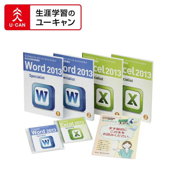 ユーキャンのマイクロソフト オフィス スペシャリスト(MOS 2013)通信講座 Word&Excel両方コース【一括払い】