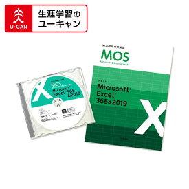 ユーキャンのマイクロソフト オフィス スペシャリスト(MOS Office365&2019)通信講座 一般レベルExcelコース