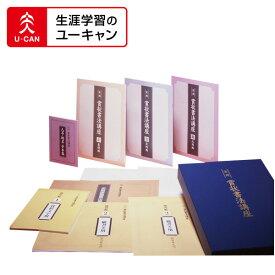 ユーキャンの賞状書法通信講座 ライトテーブルなしコース