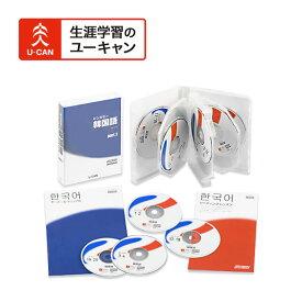 ユーキャンのピンズラー韓国語通信講座 レベル1コース