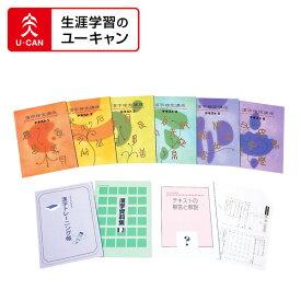 ユーキャンの漢字検定通信講座