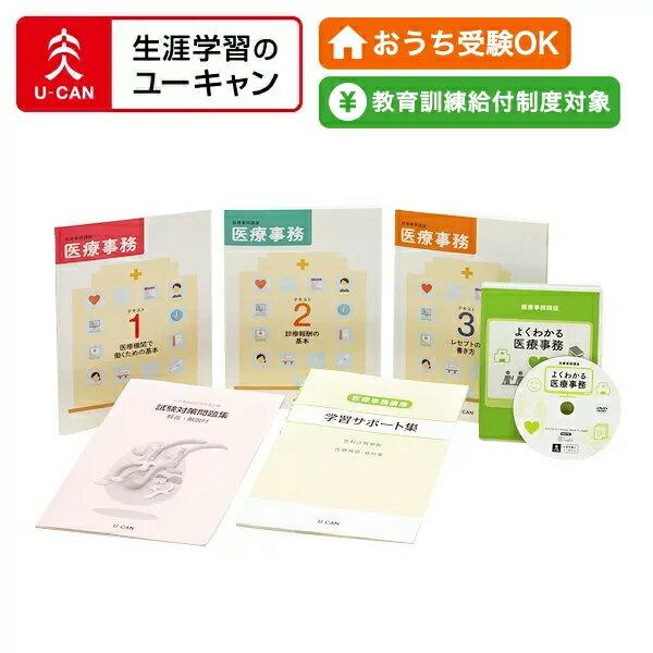 ユーキャンの医療事務通信講座【一括払い】