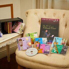 クロード・チアリの世界 CD全10巻