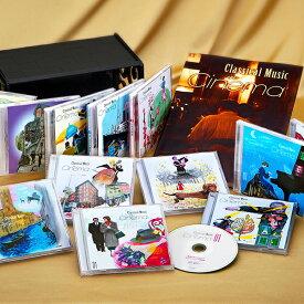 映画の中のクラシック CD全12巻