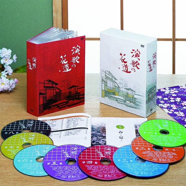 演歌の花道 DVD全8巻【一括払い】