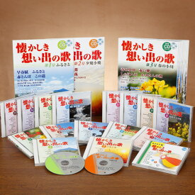 懐かしき想い出の歌 CD全15巻