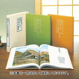 向井潤吉風景画選集 懐かしき日本の風景 全2巻