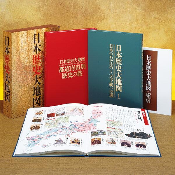 日本歴史大地図 全3巻【一括払い】