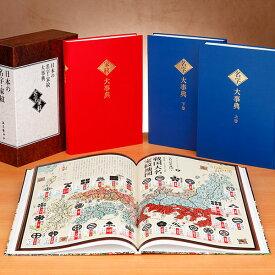 日本の名字・家紋大事典 全4巻