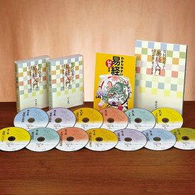 易経入門 〜64の物語に学ぶ生き方 CD全13巻