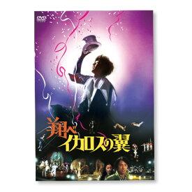 さだまさし主演映画 翔べイカロスの翼 DVD