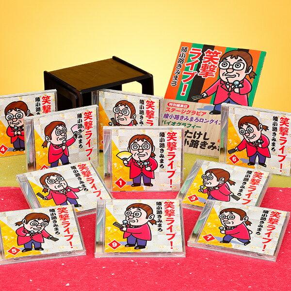 綾小路きみまろ 笑撃ライブ! CD全10巻【一括払い】