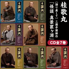 桂歌丸『怪談 真景累ヶ淵』CD全7巻