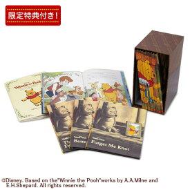 くまのプーさん 英語絵本セット 全12冊