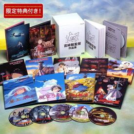 ジブリがいっぱいCOLLECTION 宮崎駿監督作品集 ブルーレイ 全11作品