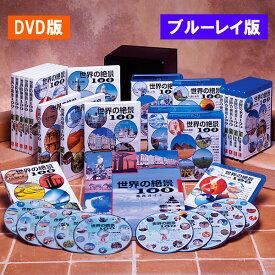 世界の絶景100 ブルーレイディスク全10巻