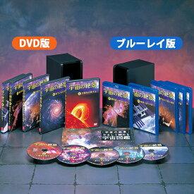 宇宙の絶景 ブルーレイ全5巻