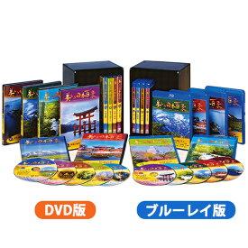 美しき日本百景 ブルーレイ全10巻