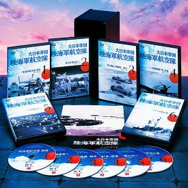 大日本帝国 陸海軍航空隊 DVD全6巻