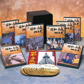 昭和・平成100年史 DVD全8巻